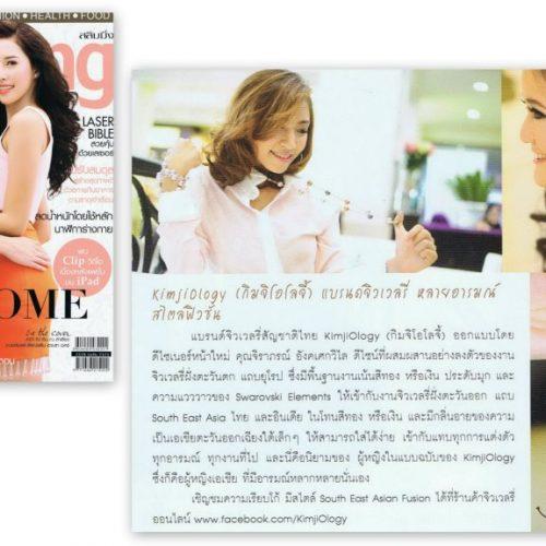 Slimming Magazine SEPT 2012 Issue
