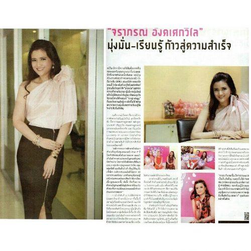 Today Newspaper Dec 2014